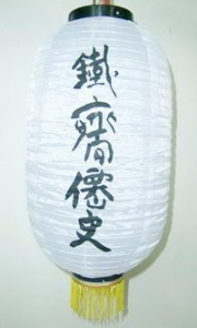 Promotional custom fabric lanterns